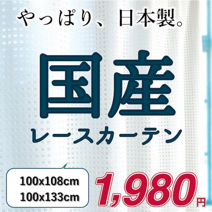 レースカーテン 日本製 ミラー 遮像 ミーシャ(2枚組)お得サイズ|atcurtain