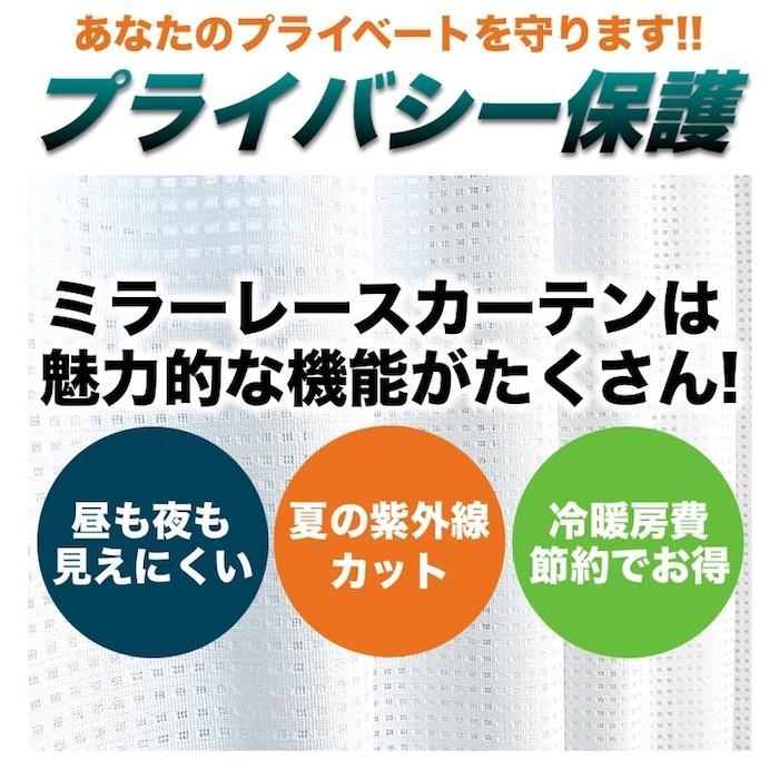 レースカーテン 日本製 ミラー 遮像 ミーシャ(2枚組)お得サイズ|atcurtain|02