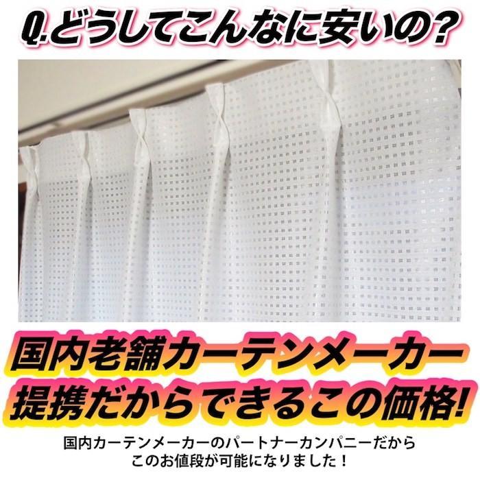 レースカーテン 日本製 ミラー 遮像 ミーシャ(2枚組)お得サイズ|atcurtain|03