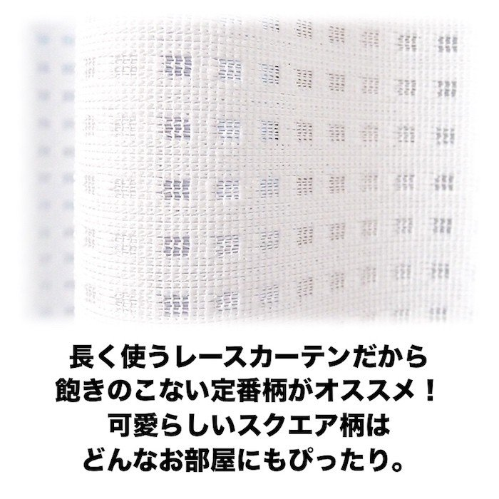レースカーテン 日本製 ミラー 遮像 ミーシャ(2枚組)お得サイズ|atcurtain|04