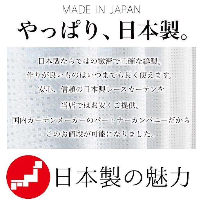 レースカーテン 日本製 ミラー 遮像 ミーシャ(2枚組)お得サイズ|atcurtain|06