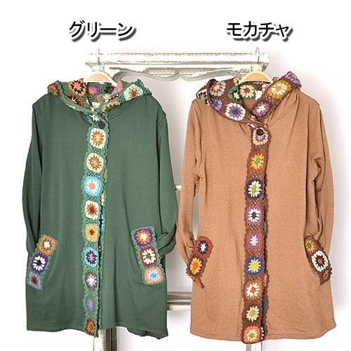 ネパール製 カラフル クロシェ デザイン パーカー フード付き コート〈コン/モカチャ〉綿100% アジアン エスニック 送料無料|atelier-ayumi