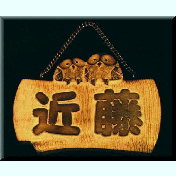 表札(木)IKy-0p1-F【ポップ体1】 名字のみ(丸太)フクロウ 焼き仕上げ 純手彫り表札 銘木ひがつら材