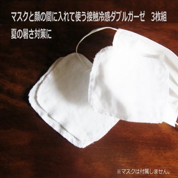 接触冷感マスクインナー 3枚組 シートフィルター 夏マスク対策 日本製接触冷感ダブルガーゼ 綿100% 白|atelierf