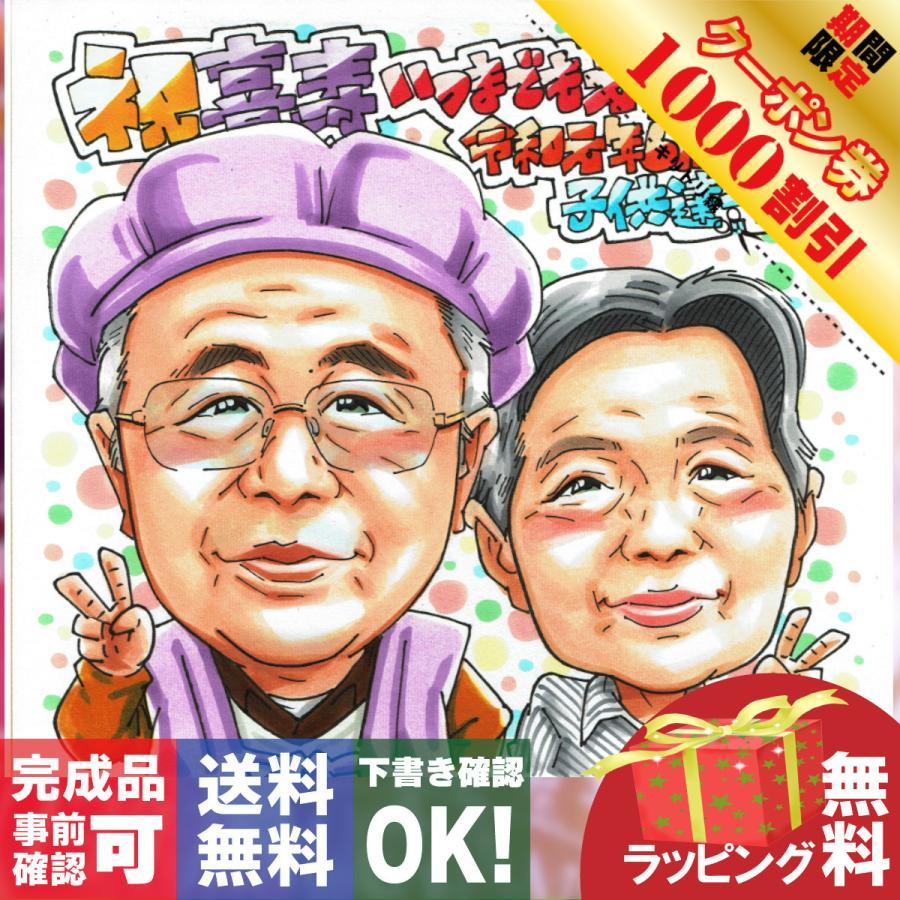 喜寿のお祝い 77歳 似顔絵 プレゼント 祖父 祖母 男性 女性 色紙 ラッピング 無料|atelierhiro