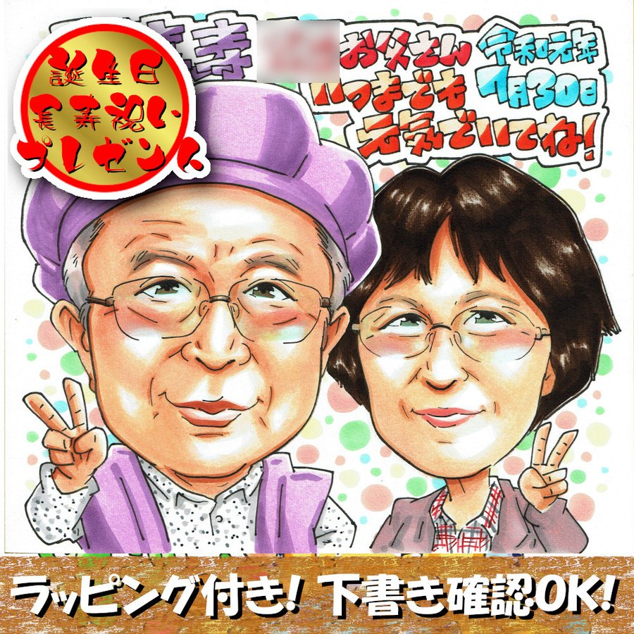 喜寿のお祝い 77歳 似顔絵 プレゼント 祖父 祖母 男性 女性 色紙 ラッピング 無料|atelierhiro|10