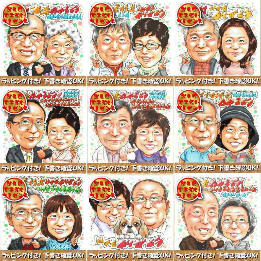 喜寿のお祝い 77歳 似顔絵 プレゼント 祖父 祖母 男性 女性 色紙 ラッピング 無料|atelierhiro|02