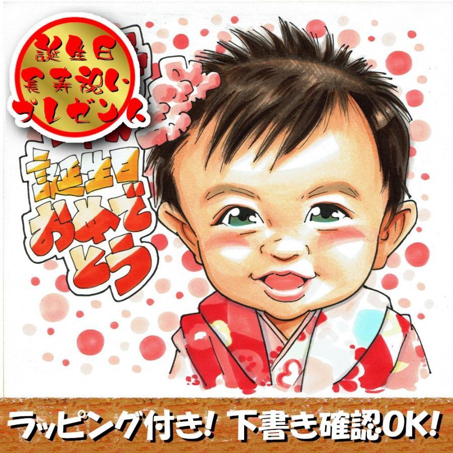 七五三 名入れ メッセージ 子供 男の子 女の子 似顔絵 プレゼント 色紙 ラッピング 無料 atelierhiro