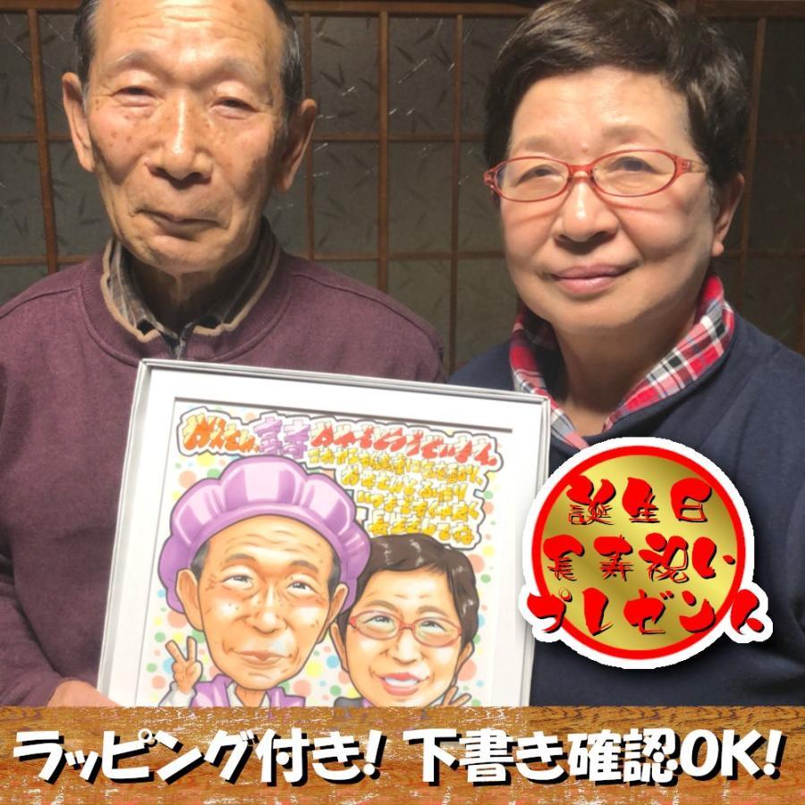 古希のお祝い 70歳 喜寿のお祝い 77歳 ちゃんちゃんこ 似顔絵 プレゼント 祖父 祖母 男性 女性 色紙|atelierhiro