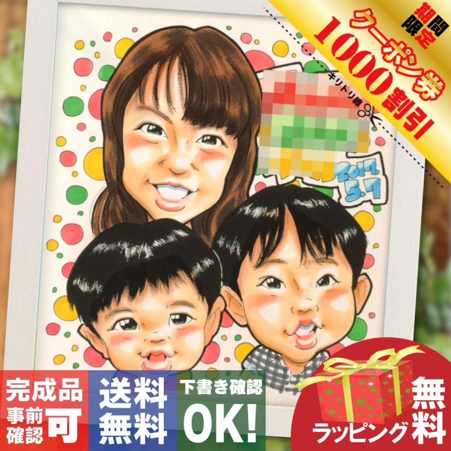 家族記念 誕生日プレゼント似顔絵  色紙サイズ ラッピング無料 atelierhiro