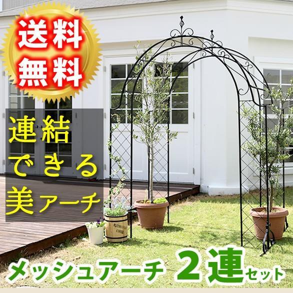 アイアンアーチ メッシュアーチ 幅180.5cm 2連結セット ガーデンアーチ トレリス