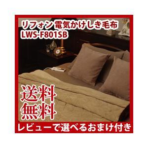 【在庫有】広電 電気かけしき毛布 LWS-F801SB