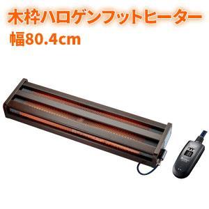 【在庫有】足暖房 フットウォーマー [木枠ハロゲンフットヒーター MFH-321ET]