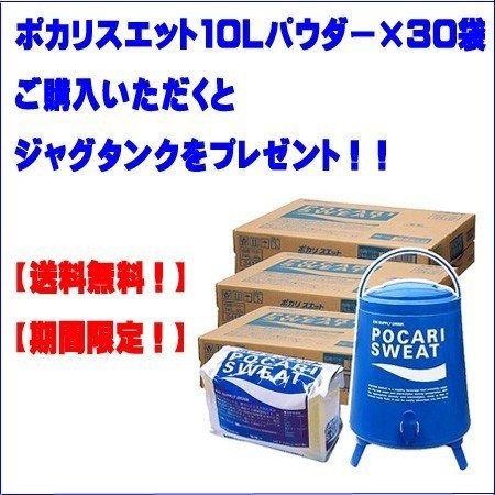 大塚製薬 10L対応ジャグタンク付 ポカリスエット 10L用粉末(10袋)×3ケース|athletesupportsystem|08