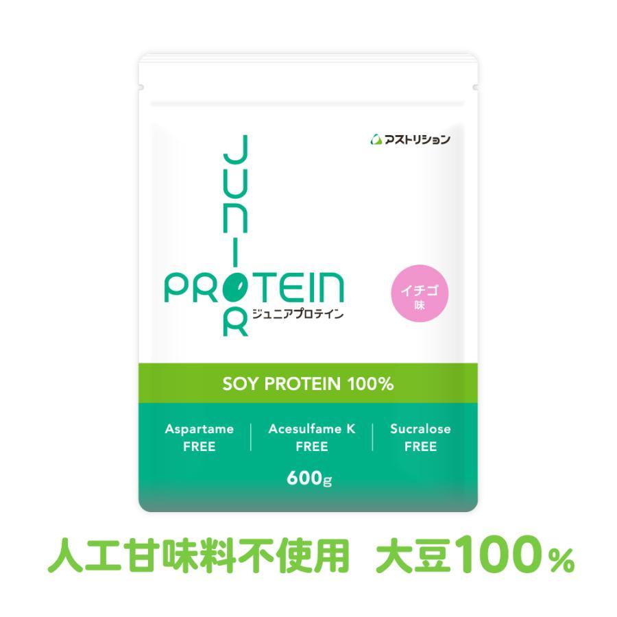 ジュニアプロテイン 子供用 ソイプロテイン 人工甘味料無添加 こども 亜鉛 身長 大豆 アストリション イチゴ味 60食分|athtrition