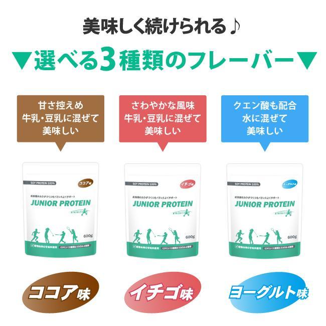 ジュニアプロテイン 子供用 ソイプロテイン 人工甘味料無添加 こども 亜鉛 身長 大豆 アストリション イチゴ味 60食分|athtrition|11