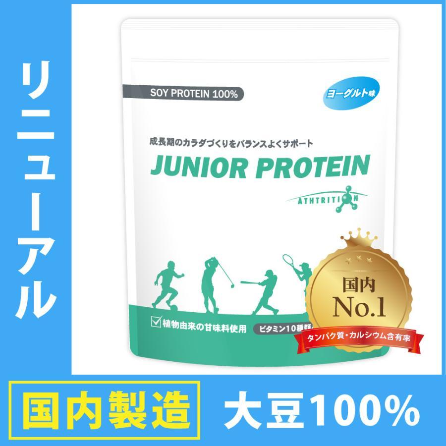 ジュニアプロテイン 子供用 ソイプロテイン 人工甘味料無添加 こども 亜鉛 身長 大豆 アストリション レモンヨーグルト味 60食分|athtrition