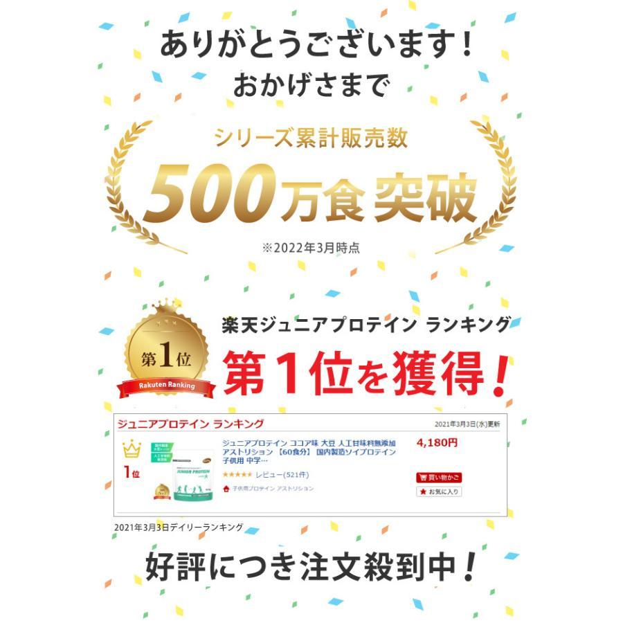 ジュニアプロテイン 子供用 ソイプロテイン 人工甘味料無添加 こども 亜鉛 身長 大豆 アストリション レモンヨーグルト味 60食分|athtrition|12