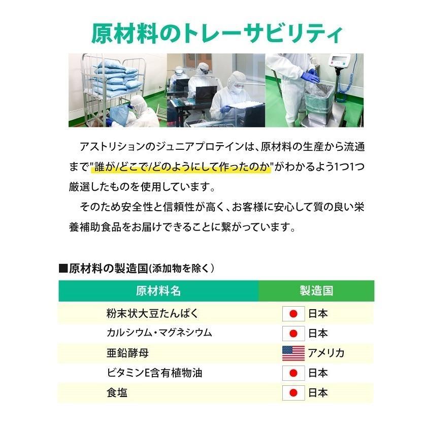 ジュニアプロテイン 子供用 ソイプロテイン 人工甘味料無添加 こども 亜鉛 身長 大豆 アストリション レモンヨーグルト味 60食分|athtrition|16
