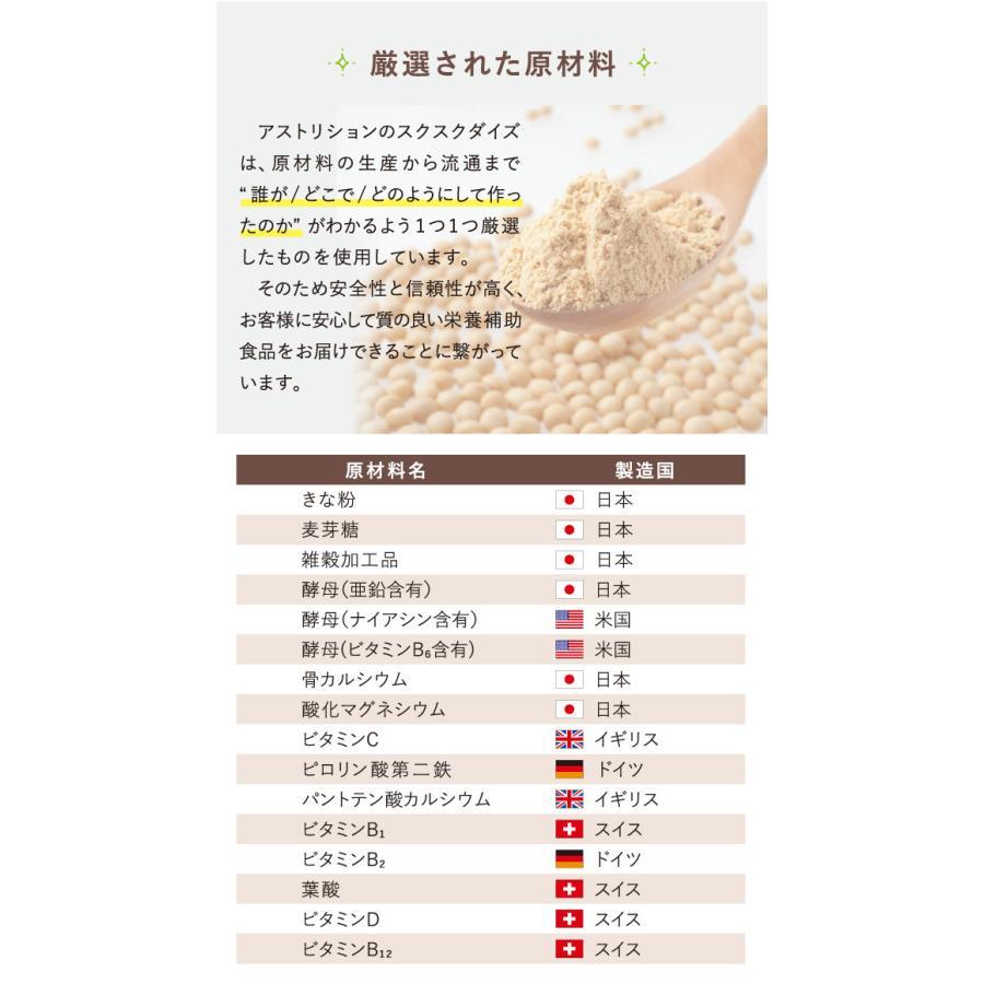 スクスクダイズ きなこ味 亜鉛 鉄分 カルシウム サプリ サプリメント 子供用 無添加 国産 アストリション 約30食分|athtrition|20