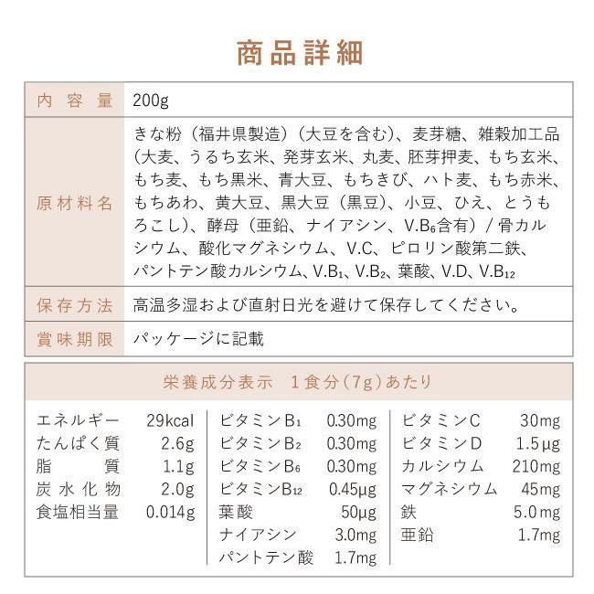 スクスクダイズ きなこ味 亜鉛 鉄分 カルシウム サプリ サプリメント 子供用 無添加 国産 アストリション 約30食分|athtrition|21