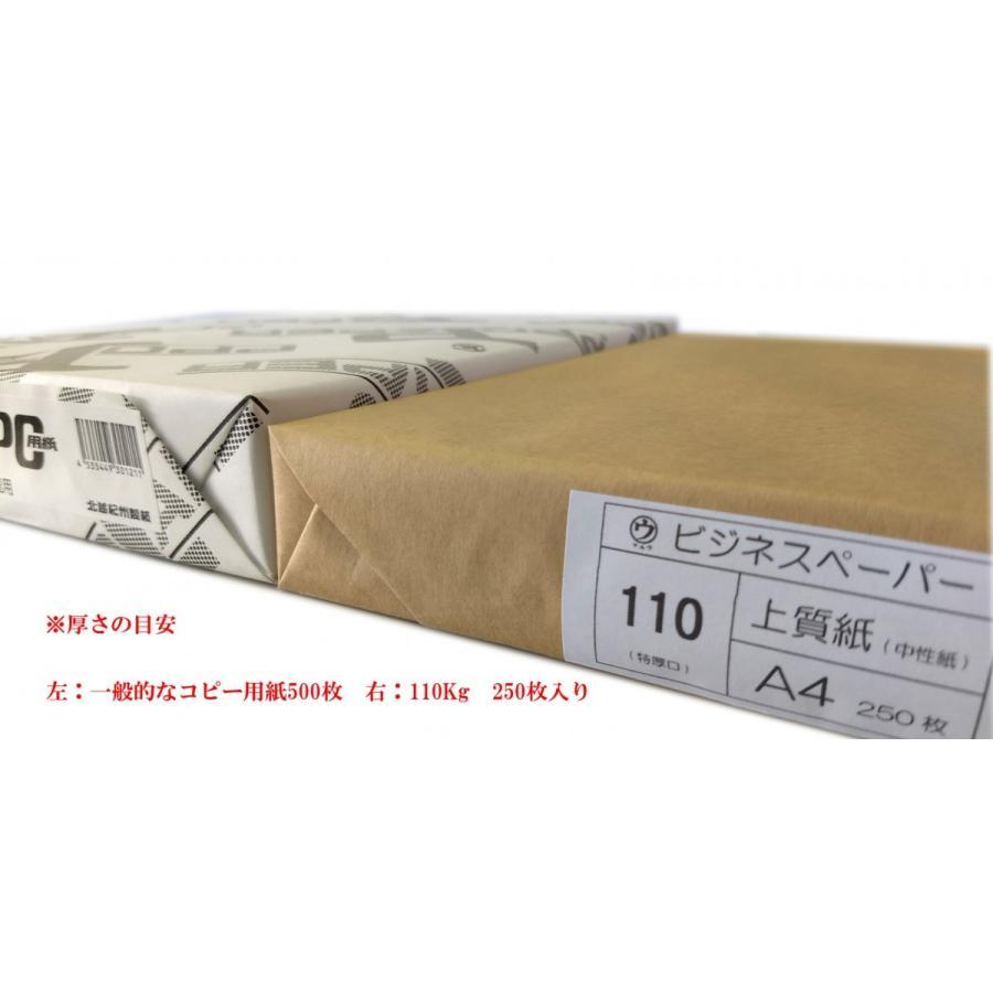 マルウ ビジネスペーパー 110Kg A3 250枚入り 上質紙/印刷用紙/レーザー/コピー/インクジェット対応 atiku-h 02