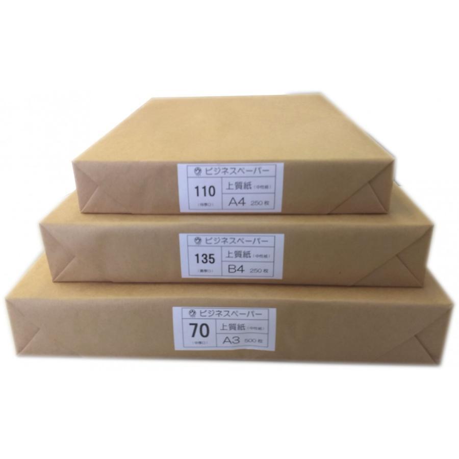 マルウ ビジネスペーパー 110Kg A3 250枚入り 上質紙/印刷用紙/レーザー/コピー/インクジェット対応 atiku-h 03