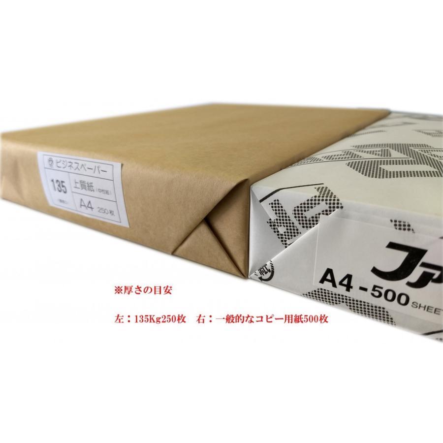 マルウ ビジネスペーパー 135Kg A4 250枚入り 2穴 30穴 上質紙/印刷用紙/レーザー/コピー/インクジェット対応 atiku-h 02