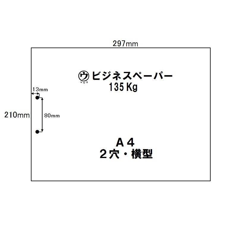 マルウ ビジネスペーパー 135Kg A4 250枚入り 2穴 30穴 上質紙/印刷用紙/レーザー/コピー/インクジェット対応|atiku-h|05
