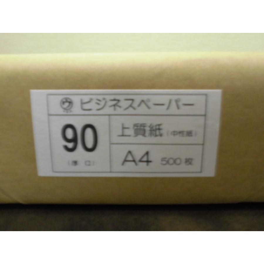 マルウ ビジネスペーパー 90Kg A4 500枚入り 上質紙/印刷用紙/レーザー/コピー/インクジェット対応|atiku-h|02
