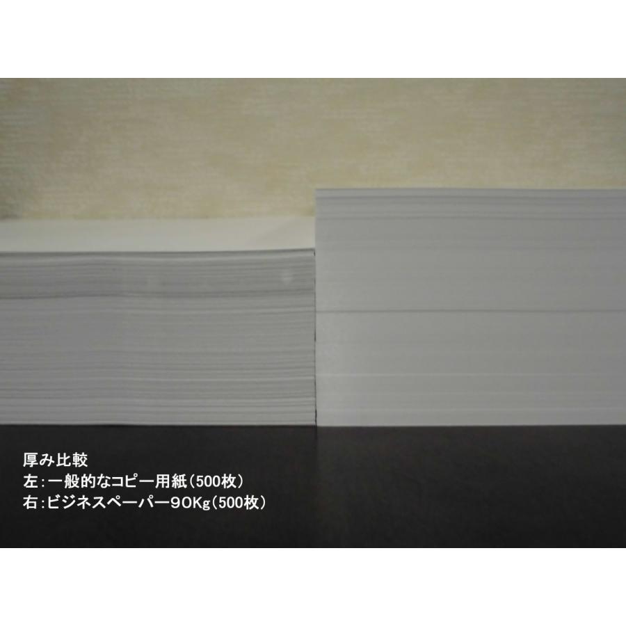 マルウ ビジネスペーパー 90Kg A4 500枚入り 上質紙/印刷用紙/レーザー/コピー/インクジェット対応|atiku-h|03