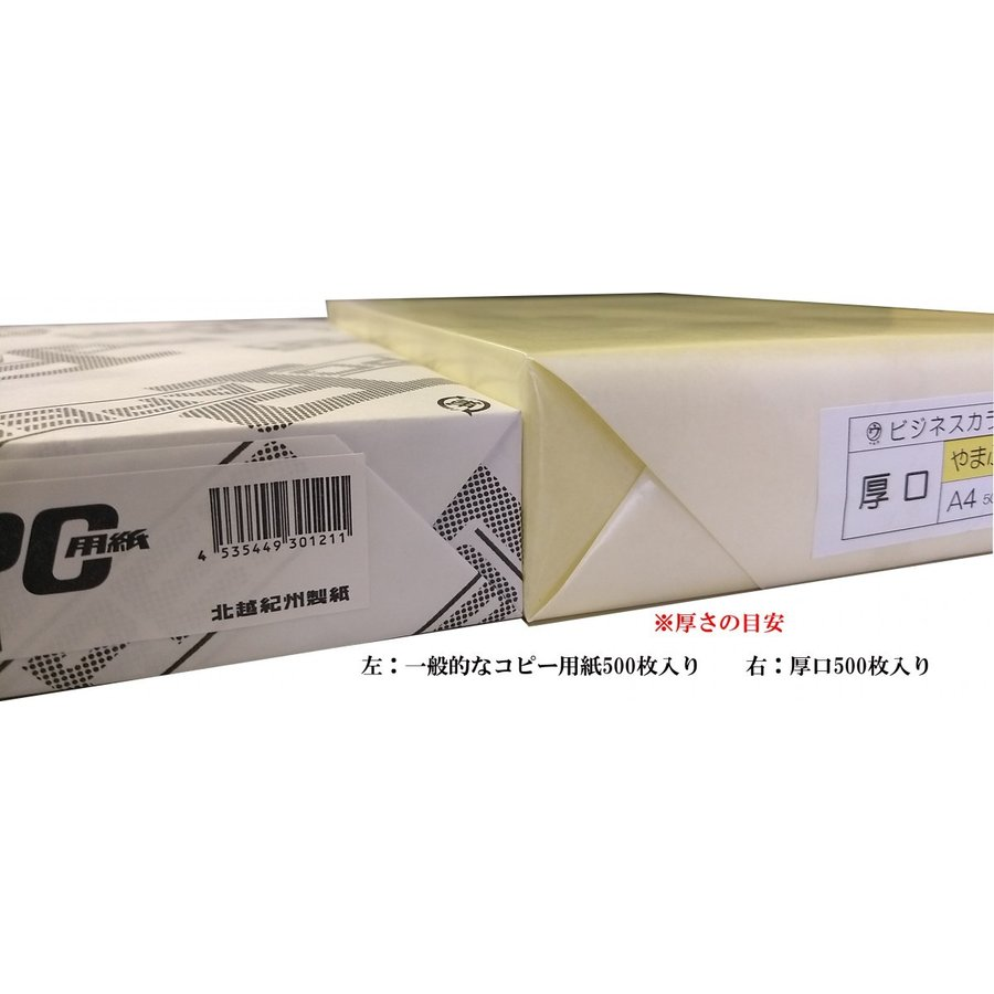 マルウ ビジネスカラー A4 厚口 500枚入り 全32色 色上質紙/印刷用紙/レーザー/コピー/インクジェット対応|atiku-h|02