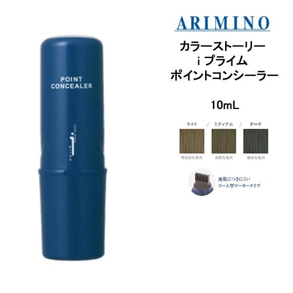 ヘア用コンシーラー アリミノ 選べる カラーストーリーiプライム ポイントコンシーラー <10ml>(ライト/ミディアム/ダーク) arimino atla