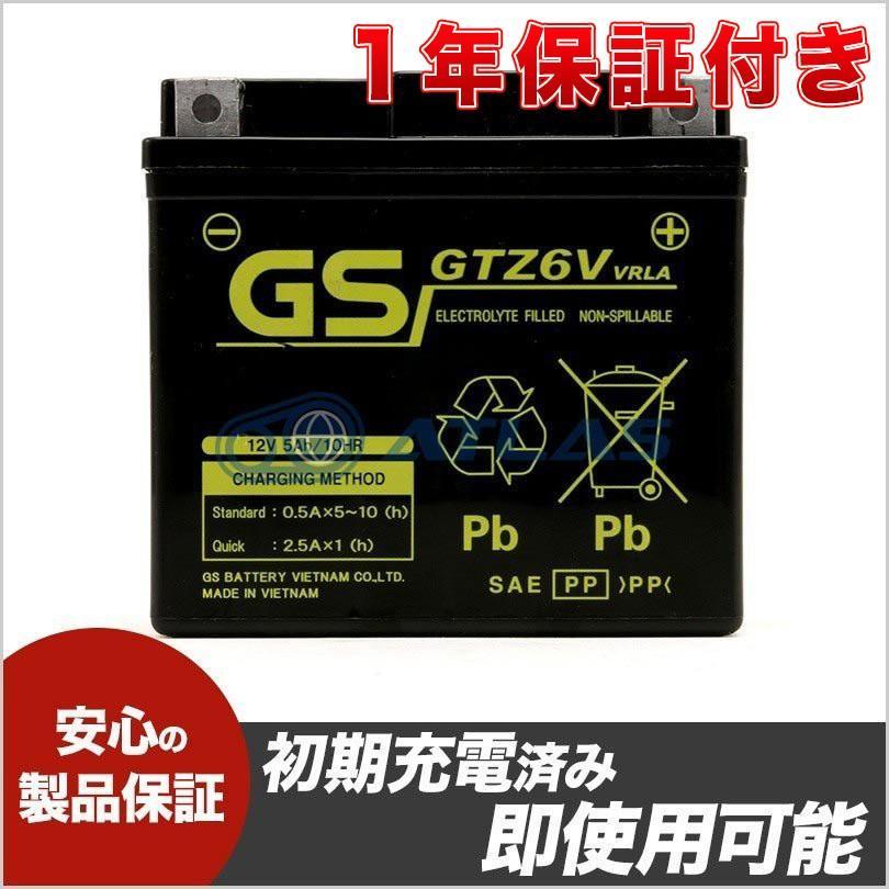 【LINE友だちクーポン発行中】GSユアサ GTZ6V YTZ6V 互換品 ベトナム GSバッテリー GTZ6V 初期充電済み 1年補償