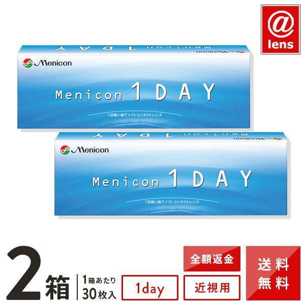 コンタクトレンズ1DAY メニコンワンデー2箱セット 送料無料 1日使い捨て atlens