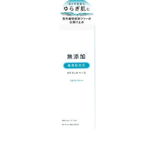 【送料無料·まとめ買い×48個セット】明色化粧品 リペア&バランス スキンケア UVベース 40g 1個
