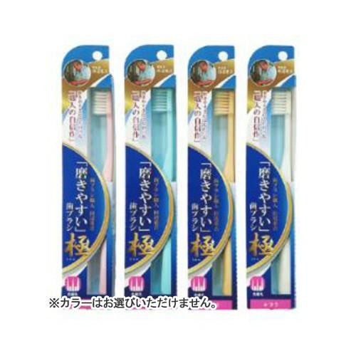 【送料無料·まとめ買い×480個セット】ライフレンジ LT-44 磨きやすい歯ブラシ 極 ふつう 1本入 ※カラーは選べません。 1個
