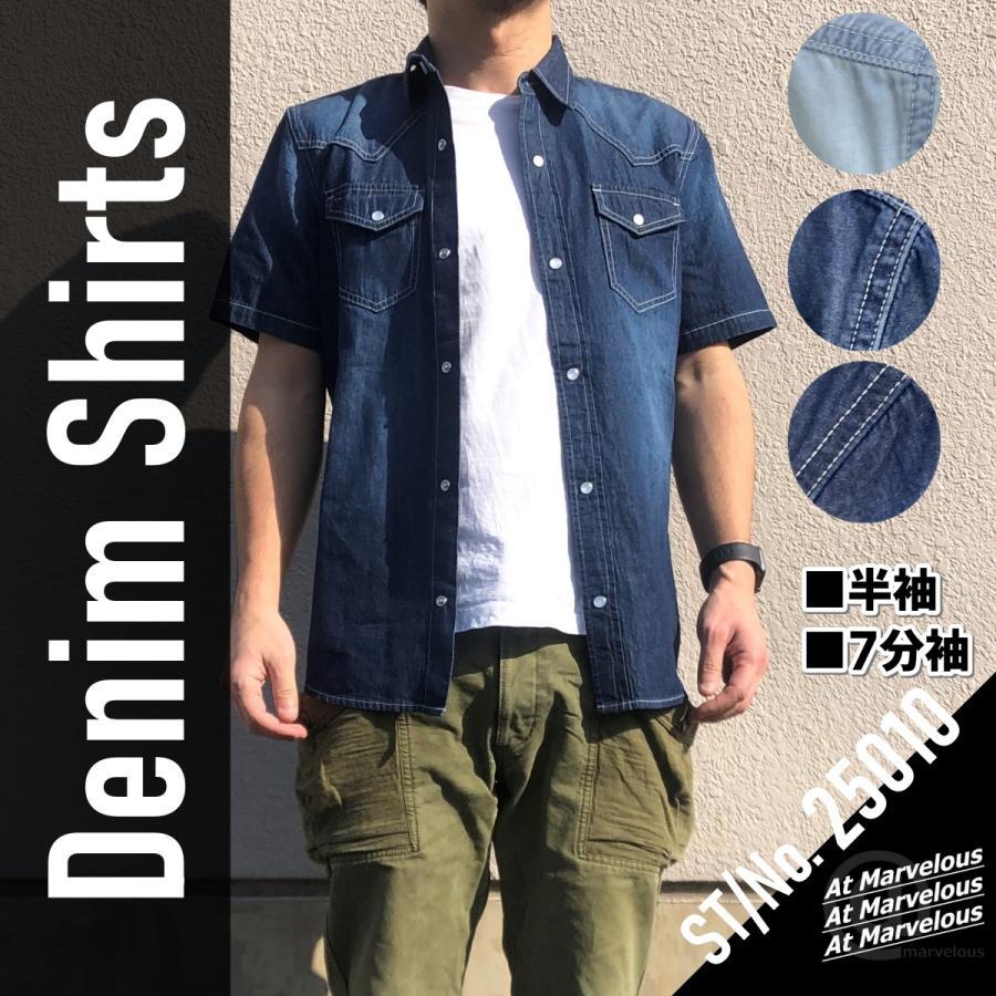 デニムシャツ メンズ ライトオンスデニム 綿 半袖 7分袖カジュアル アメカジ ウエスタンシャツ トップス|atmarvelous