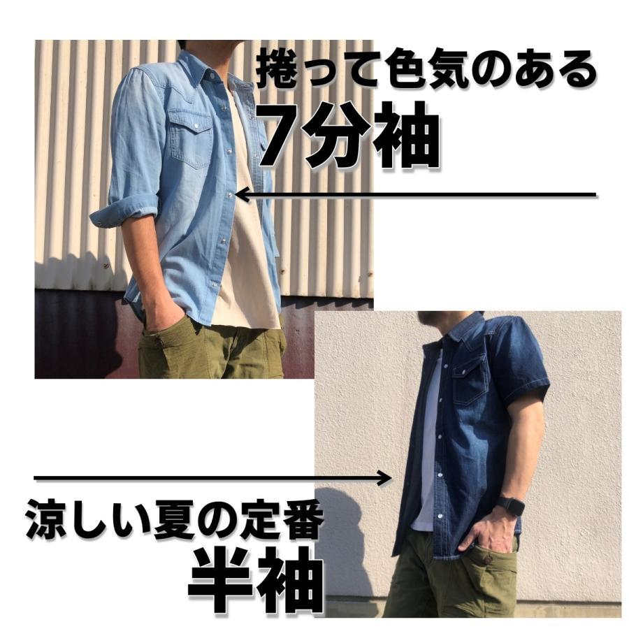 デニムシャツ メンズ ライトオンスデニム 綿 半袖 7分袖カジュアル アメカジ ウエスタンシャツ トップス|atmarvelous|12