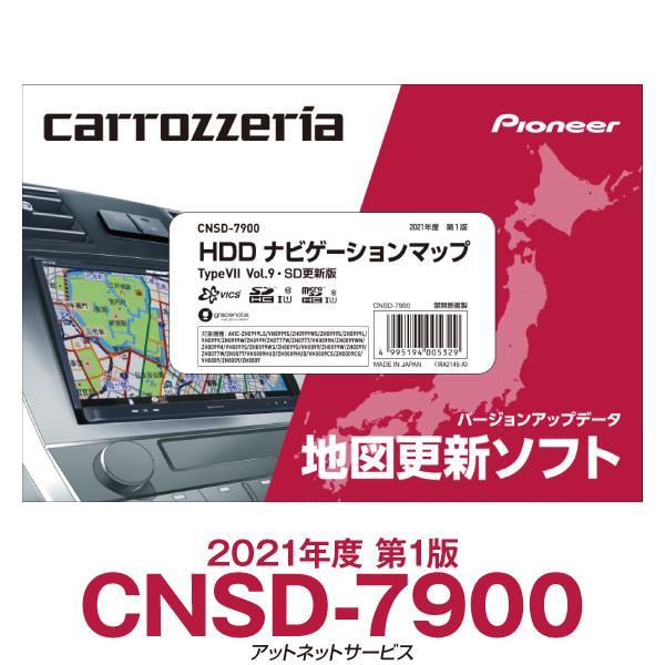 CNSD-7900 出荷 パイオニア カロッツェリア カーナビ サイバーナビ 地図更新ソフト 高品質新品