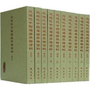[中国語繁体字] 近現代中国辺疆界務資料·続編  全10冊