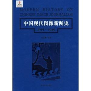 [中国語簡体字] 中国現代図像新聞史(1919·1949)全10冊