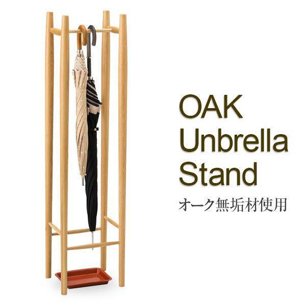 傘立て おしゃれ スリム 北欧 玄関収納 アンブレラスタンド 木製 木製 完成品 ナチュラル
