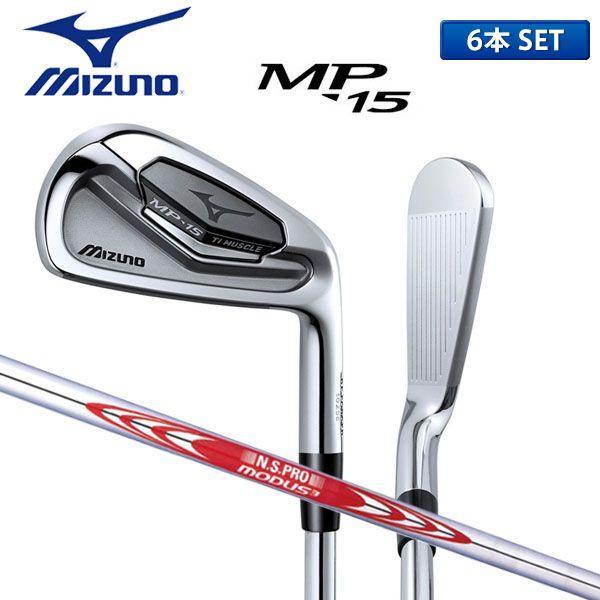 「受注生産」 ミズノ ゴルフ MP-15 アイアンセット 6本組 (5-P) NSプロ モーダス3 ツアー120 MIZUNO MP15