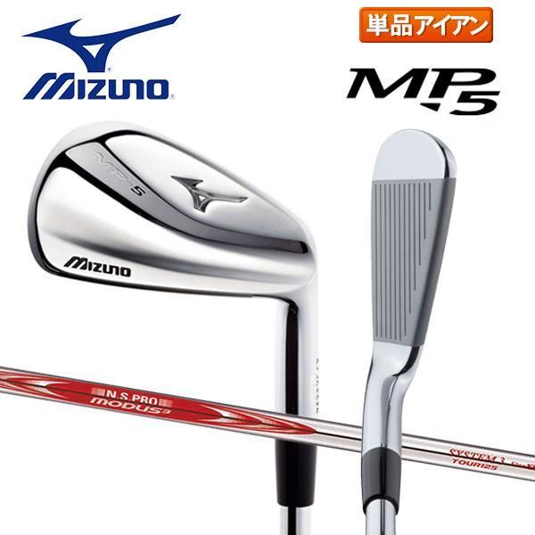 ミズノ ゴルフ MP5 アイアン単品 NSプロ モーダス システム3 ツアー125 スチールシャフト MIZUNO MP-5
