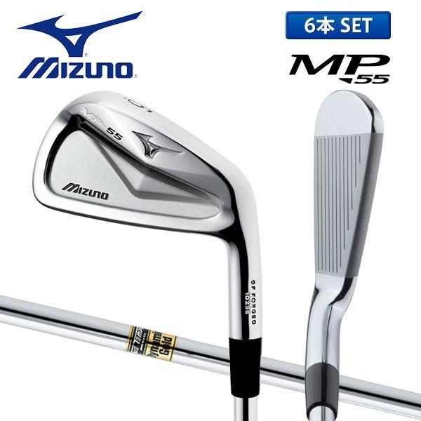 「受注生産」 ミズノ ゴルフ MP-55 アイアンセット 6本組 (5-P) ダイナミックゴールド スチールシャフト MIZUNO MP55