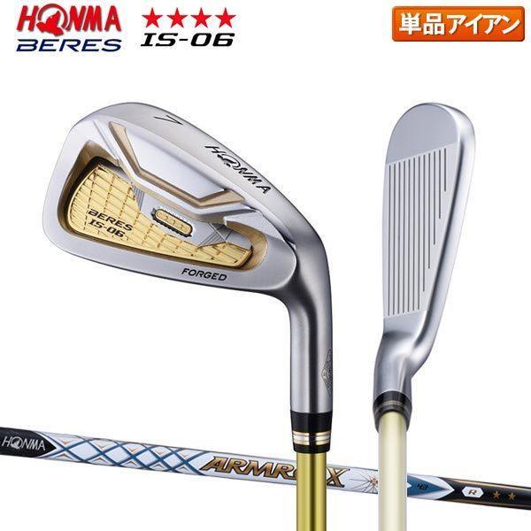 ホンマ ゴルフ ベレス IS-06 アイアン単品 アーマック X 43 カーボンシャフト 3Sグレード HONMA BERES ARMRQ アーマック