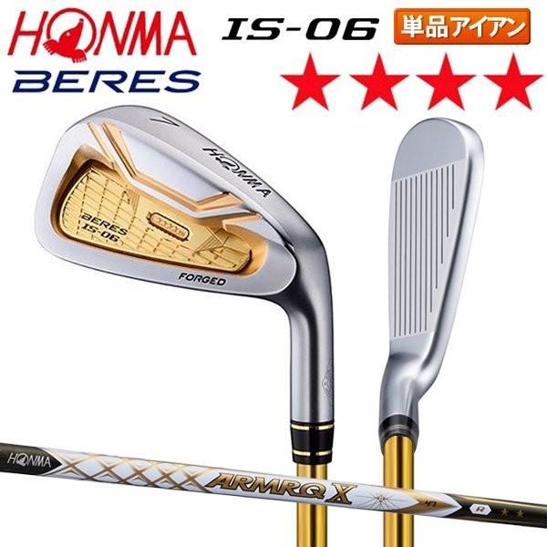ホンマ ゴルフ ベレス IS-06 アイアン単品 アーマック X 47 カーボンシャフト 4Sグレード HONMA BERES ARMRQ