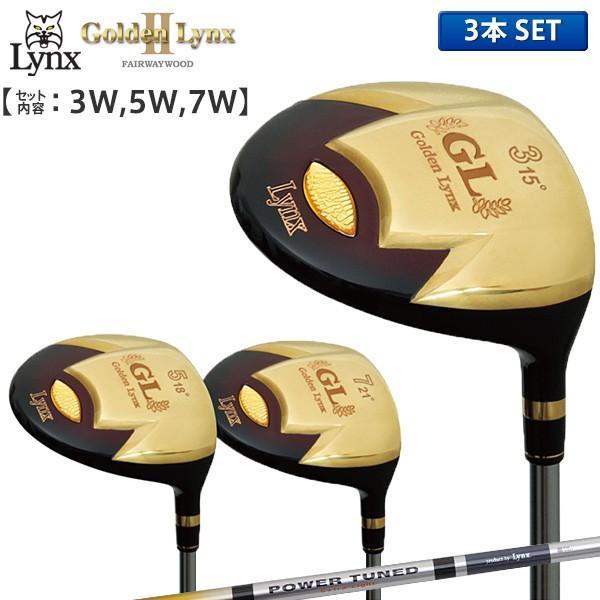 「超軽量ワンレングス設計」 リンクス ゴルフ ゴールデンリンクス チタンヘッド フェアウェイウッド 3本組 (#3、#5、#7) カーボンシャフト オール42インチ