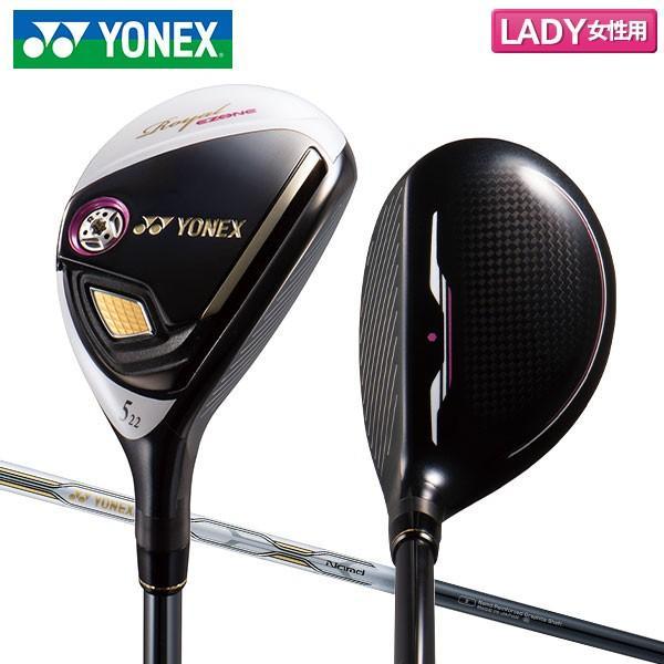 「レディース」 ヨネックス ゴルフ ロイヤルイーゾーン ユーティリティー Royal EZONE 専用 カーボンシャフト YONEX Royal EZONE